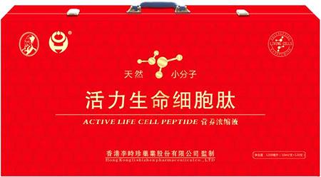 10880活力生命细胞肽